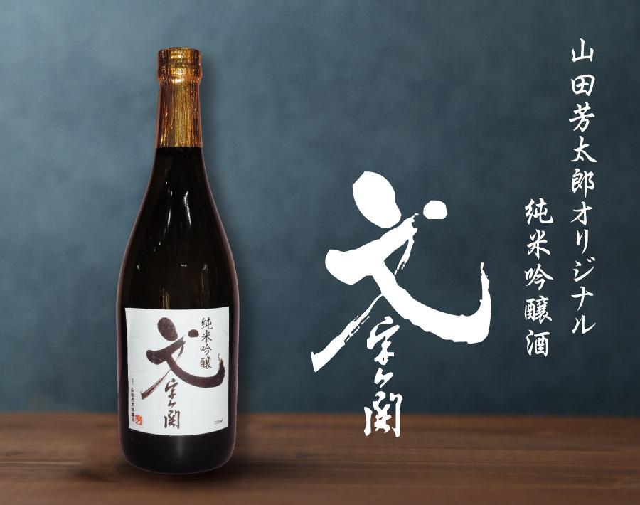 山田芳太郎オジリナル純米吟醸酒「文字ヶ関」