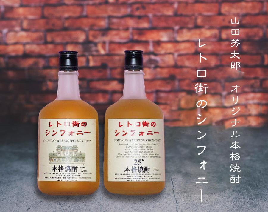 山田芳太郎オリジナル本格焼酎「レトロ街のシンフォニー」